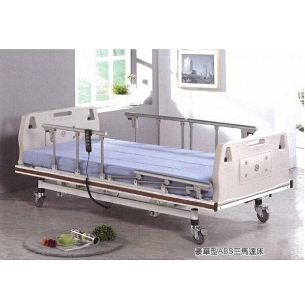 【立新】三馬達護理床電動床。床頭尾板ABS,贈品:餐桌板x1,床包x2,防漏中單x2