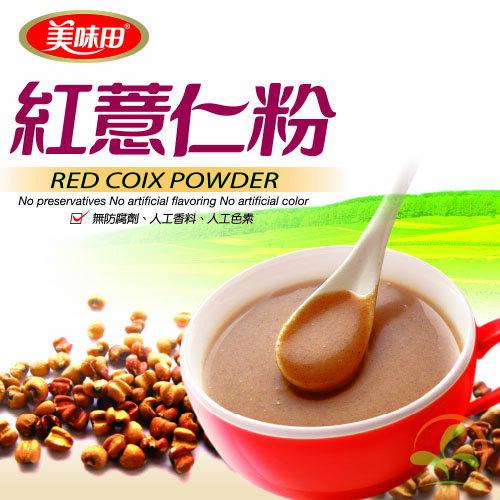 三寶穀粉 美魔女必備聖品 紅薏仁粉 Red Coix Powder 450g【美味田】