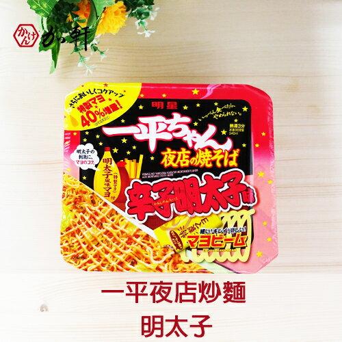 《加軒》日本明星一平夜店炒麵(明太子口味)效期2017.12.20
