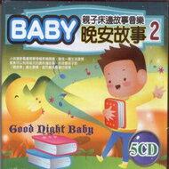 親子床邊故事音樂 BABY晚安故事 2 / 5CD