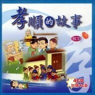 孝順的故事 5CD