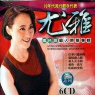 尤雅 國台語個人原聲專輯 6CD