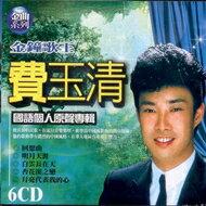 費玉清 國語個人原聲專輯 6CD