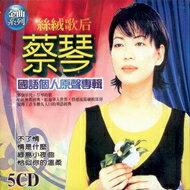 蔡琴 國語個人原聲專輯 5CD