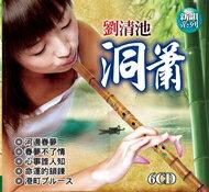 劉清池 洞簫 6CD
