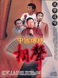 中國傳統 相聲 10CD