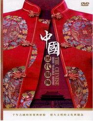 中國歷代服飾 2DVD