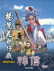 楊麗花歌仔戲 韓信 DVD