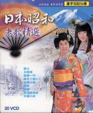 日本昭和老歌精選 20片VCD