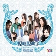 原唱原曲 11 鴛鴦路 VCD