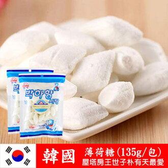 韓國直送 韓國 菱形 薄荷糖 (135g/包) 屋塔房王世子 朴有天最愛 韓國糖果 朴荷糖 團購 進口零食【N100204】