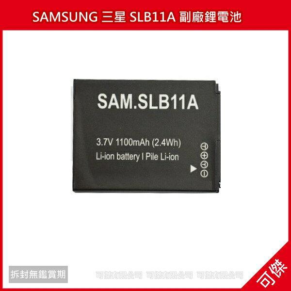 可傑  SAMSUNG 三星 SLB11A 副廠鋰電池 高品質 適用 L100 L110 L210 NV9 EX1 EX2 F