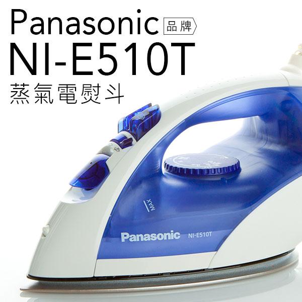 Panasonic 國際牌 NI-E510T U型蒸氣電熨斗 蒸氣自動清洗 襯衫 【公司貨】