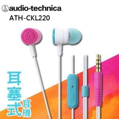 鐵三角 耳塞式耳機 ATH-CKL220 混合2 台灣公司貨 保固一年
