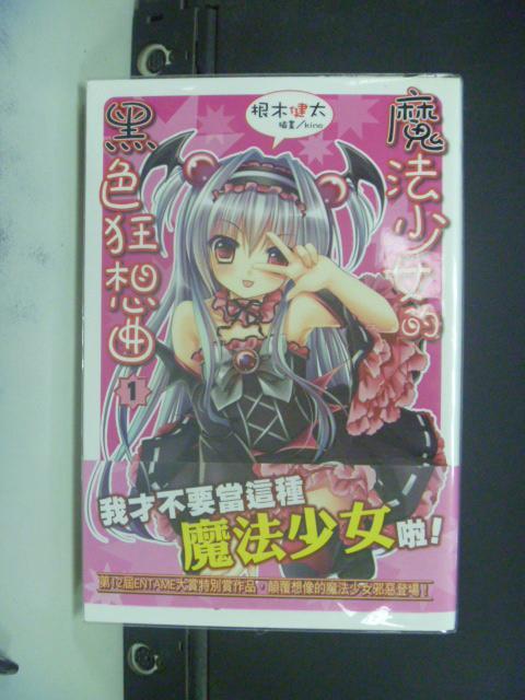 ~書寶 書T2/一般小說_NQU~魔法少女的黑色狂想曲_1_根木健太_輕小說 ~  好康折