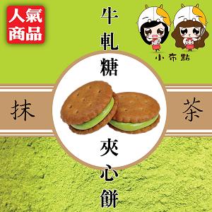 一口牛Q餅 (黑糖抹茶)