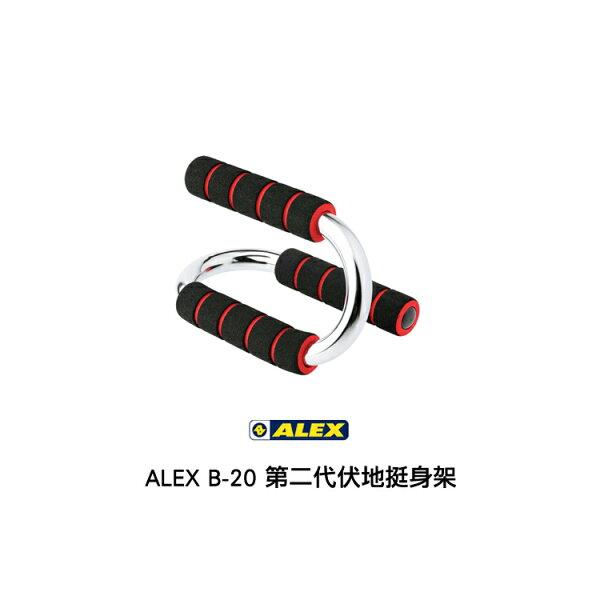 ALEX 伏地挺身架B-20/城市綠洲(胸肌.健身.訓練.耐力)