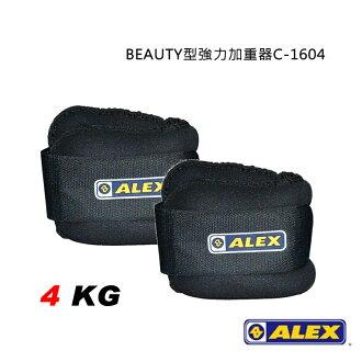ALEX BEAUTY型強力加重器C-1604/城市綠洲(綁腿.沙袋.健身.重量訓練.手腳)