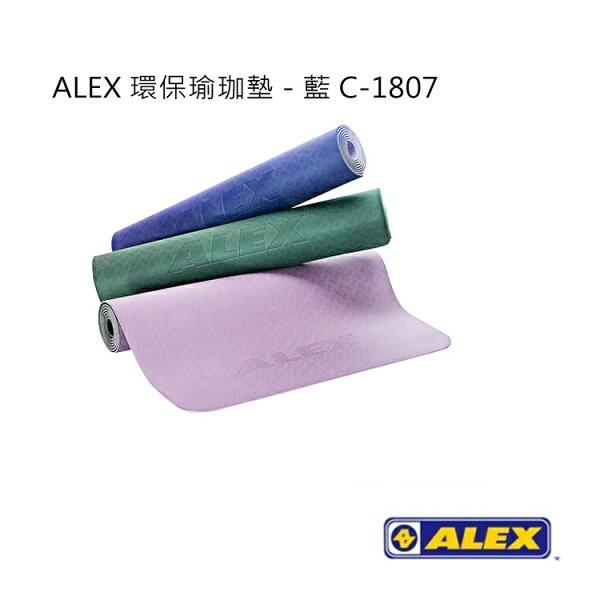 ALEX 環保瑜珈墊C-1807/城市綠洲(美體.體操.有氧運動.健身運動器材)