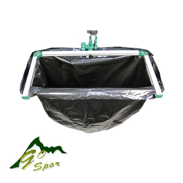 GoSport 垃圾夾45281 / 城市綠洲 (垃圾袋、露營、垃圾桶)