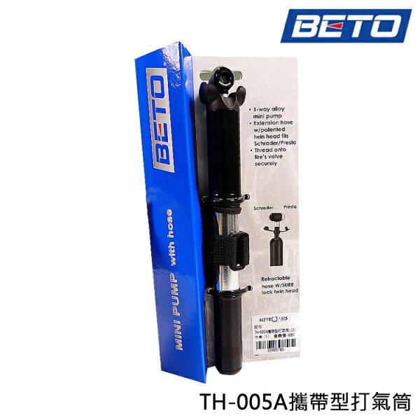 BETO TH-005A攜帶型打氣筒(12) /城市綠洲(自行車打氣筒.打氣桶.籃球.充氣筒)
