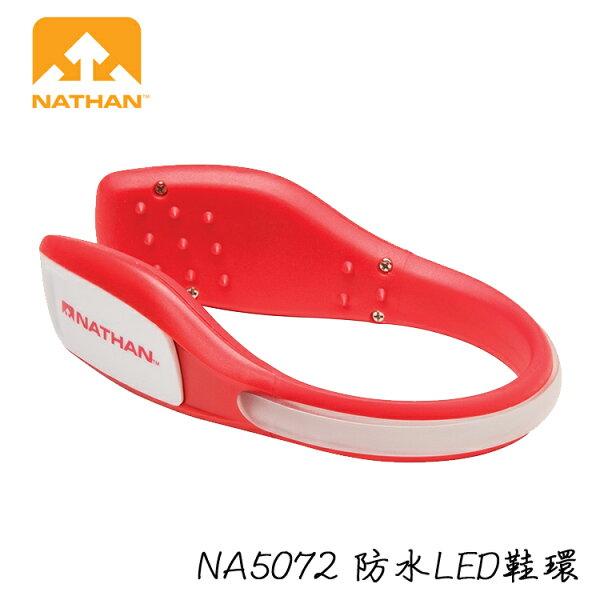 NATHAN NA5072防水LED鞋環/城市綠洲 (安全慢跑鞋.運動鞋.登山鞋.鐵人三項.戶外休閒鞋)
