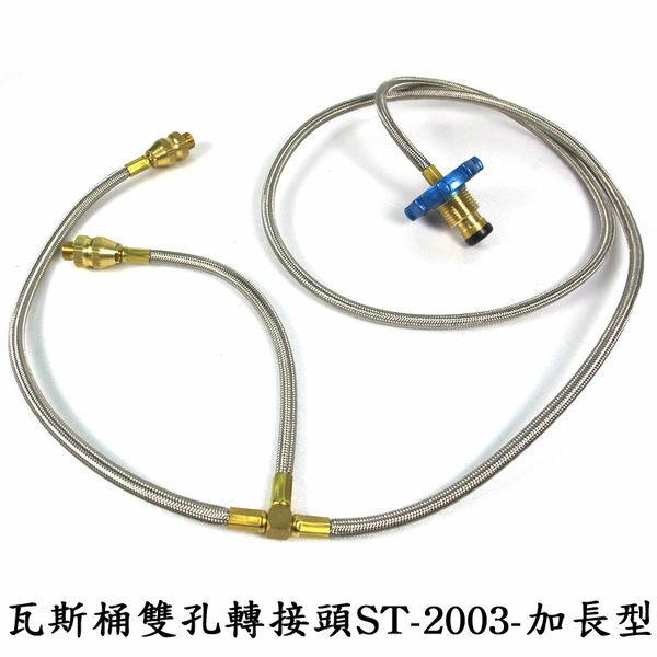 Wen Liang 瓦斯桶雙孔轉接頭ST-2003(加長型)/城市綠洲(瓦斯分接頭.露營用品.爐具配件)