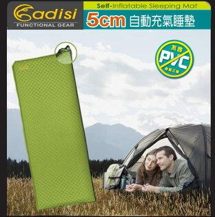 ADISI 5cm自動充氣睡墊 H760-254V城市綠洲專賣(登山露營用品.露營睡墊.睡袋)