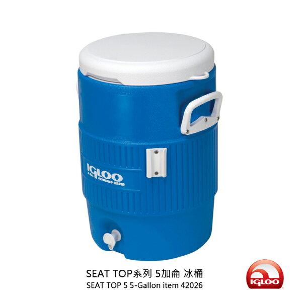 IgLoo SEAT TOP系列5加侖冰桶42026/城市綠洲專賣 (藍色/18.9L/附杯架) (保冷、美國製造、飲水機)