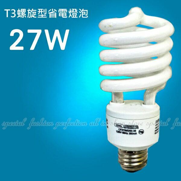 27W超薄T3螺旋型省電燈泡-白光 110V 120V螺旋燈管/螺旋燈泡【AM435A】◎123便利屋◎