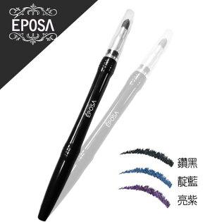 EPOSA PRO MAKE UP 造型眼彩筆 三色可選 ★BELLE 倍莉小舖★