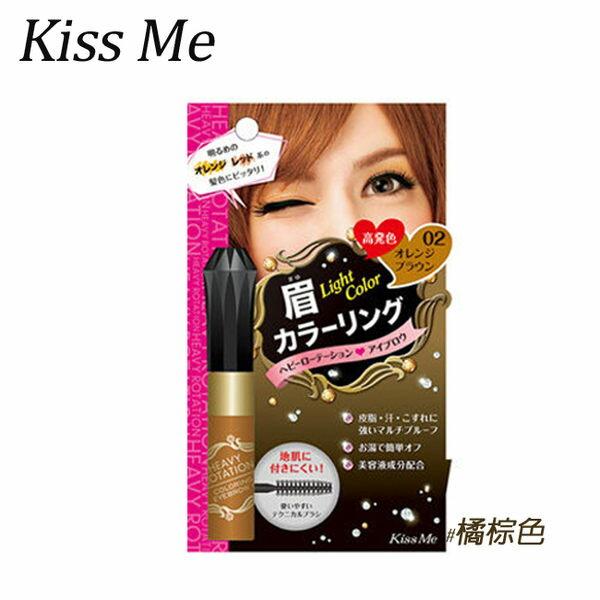 Kiss Me 奇士美 Heavy Rotation 染眉膏N #02橘棕色 ★BELLE 倍莉小舖★