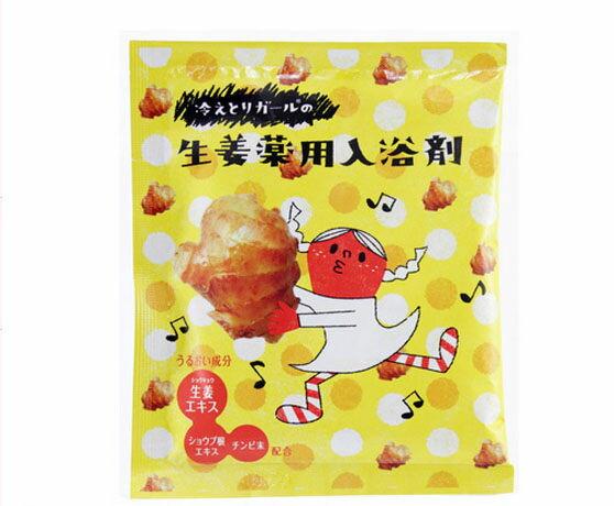 日本 CHARLEY 怕冷女孩生薑入浴劑 25g ★BELLE 倍莉小舖★