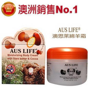 【AUS LIFE】乳油木果可可緊緻霜100ml ►來自澳洲生活保養專家