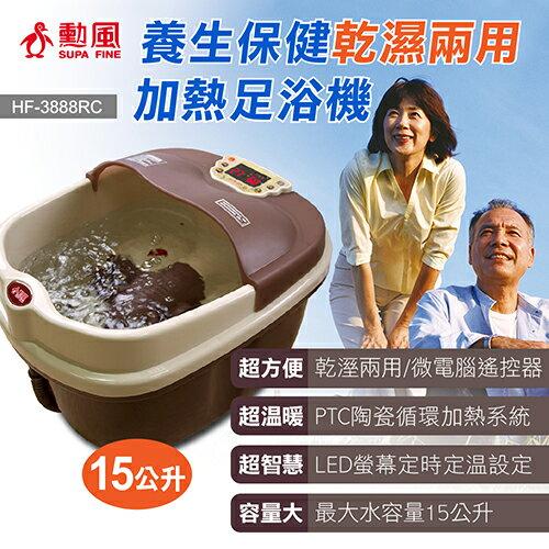 【美致生活館】勳風--乾濕兩用微電腦遙控按摩足浴機(中桶) HF-3888RC