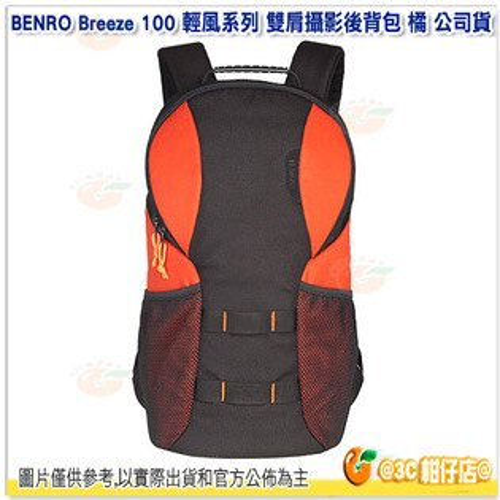 免運 可分期 百諾 BENRO Breeze 100 輕風系列 雙肩攝影後背包 橘 公司貨 一機兩鏡一閃 可放腳架 相機包 攝影包