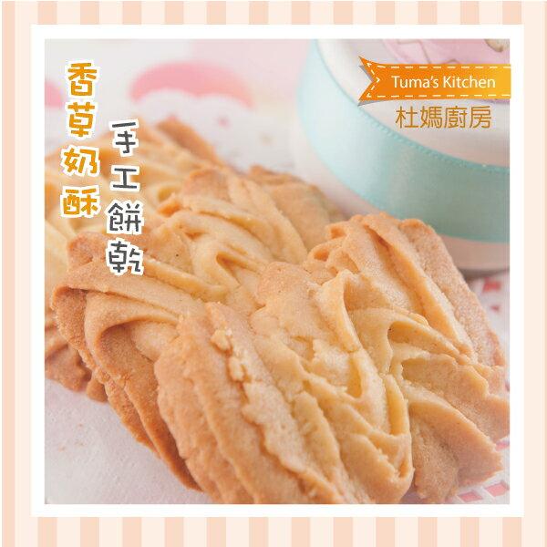 香草奶酥手工餅乾(免運)