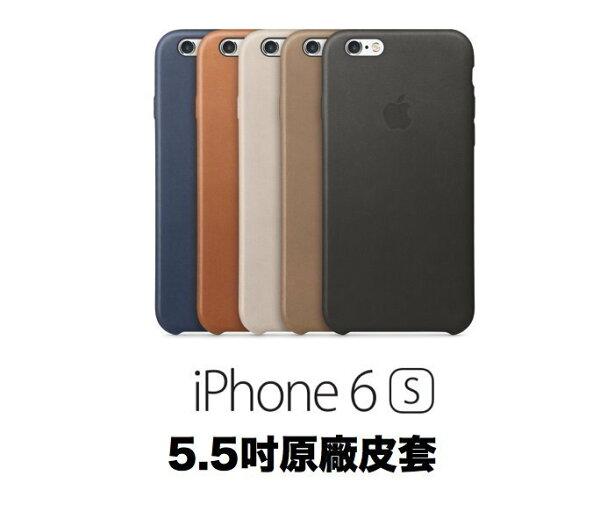 Apple 原廠 iPhone 6/ 6s Plus 5.5 吋 專用 皮革保護套 (五色)
