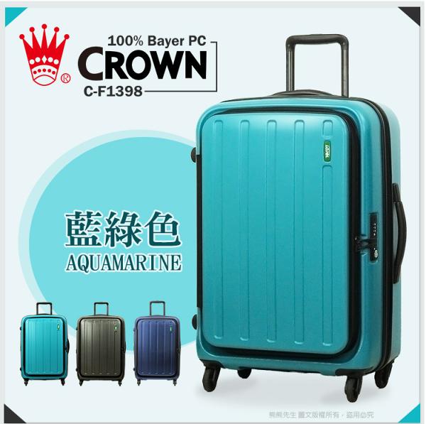 《熊熊先生》皇冠Crown 行李箱 19吋LOJEL 輕量登機箱C-F1398