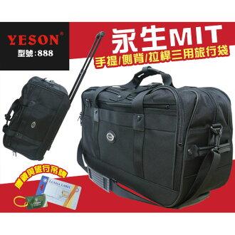 【加賀皮件】 YESON永生 MIT台灣製造 手提/側背/拉桿旅行袋 三用旅行袋 【888】