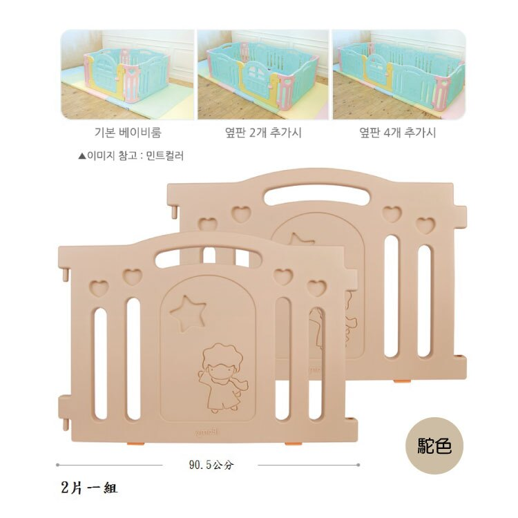 【大成婦嬰】韓國 Ifam BaBy Room 遊戲圍欄專屬延伸片 (駝、粉紅、綠) 0