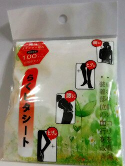日本鍺磁石矽膠貼 / 日本原裝進口 /  永久磁石一般家庭皆可用