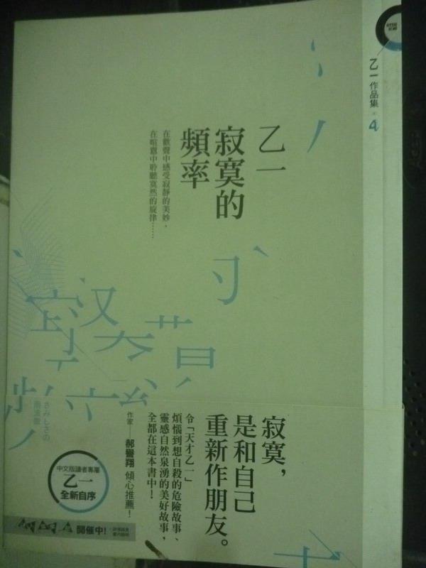 ~書寶 書T1/一般小說_LHQ~寂寞的頻率_乙一 ~  好康折扣