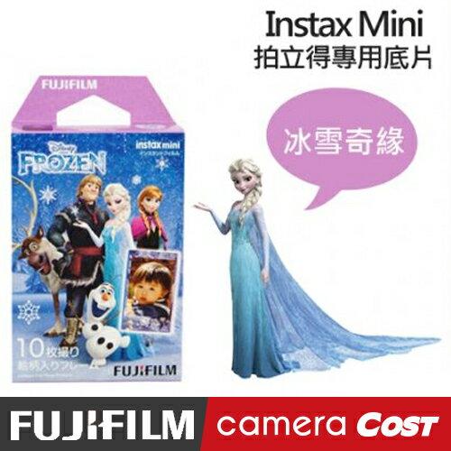 【超夯款】FUJIFILM Frozen 冰雪奇緣 拍立得底片 mini8 25 90 SP1 - 限時優惠好康折扣