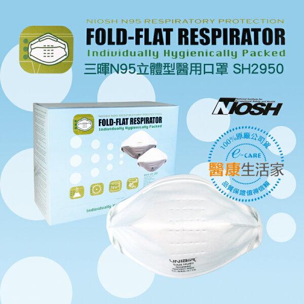 【醫康生活家】三暉N95醫用口罩 SH2950 摺疊式 (單入/包)