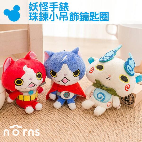 NORNS 【妖怪手錶珠鍊小吊飾 鑰匙圈】 玩具 禮物 鑰匙圈 吉胖貓 浮游貓