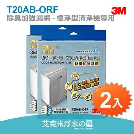 【PM2.5 紫爆】3M淨呼吸 FA-T20AB極淨型空氣清淨機專用- T20AB-ORF 除臭加強濾網(2入) ★適用10坪內空間 ★99%去除微粒PM2.5 ★遠離霾害 杜絕空汙 ★免運費