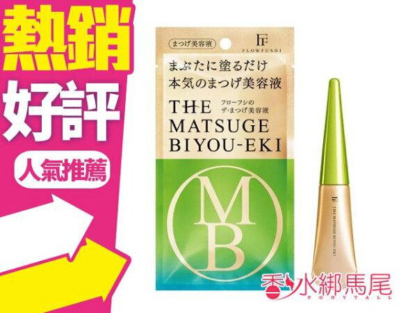 ◐香水綁馬尾◐MOTE MASCARA 眼週滋養美容液 THE MATSUGE BIYOU-EKI 5g 眉毛也可使用