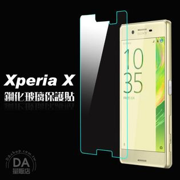 《DA量販店》SONY 索尼 Xperia X F5121 鋼化膜 鋼化 玻璃 保護膜 9H 保護貼(80-2705)