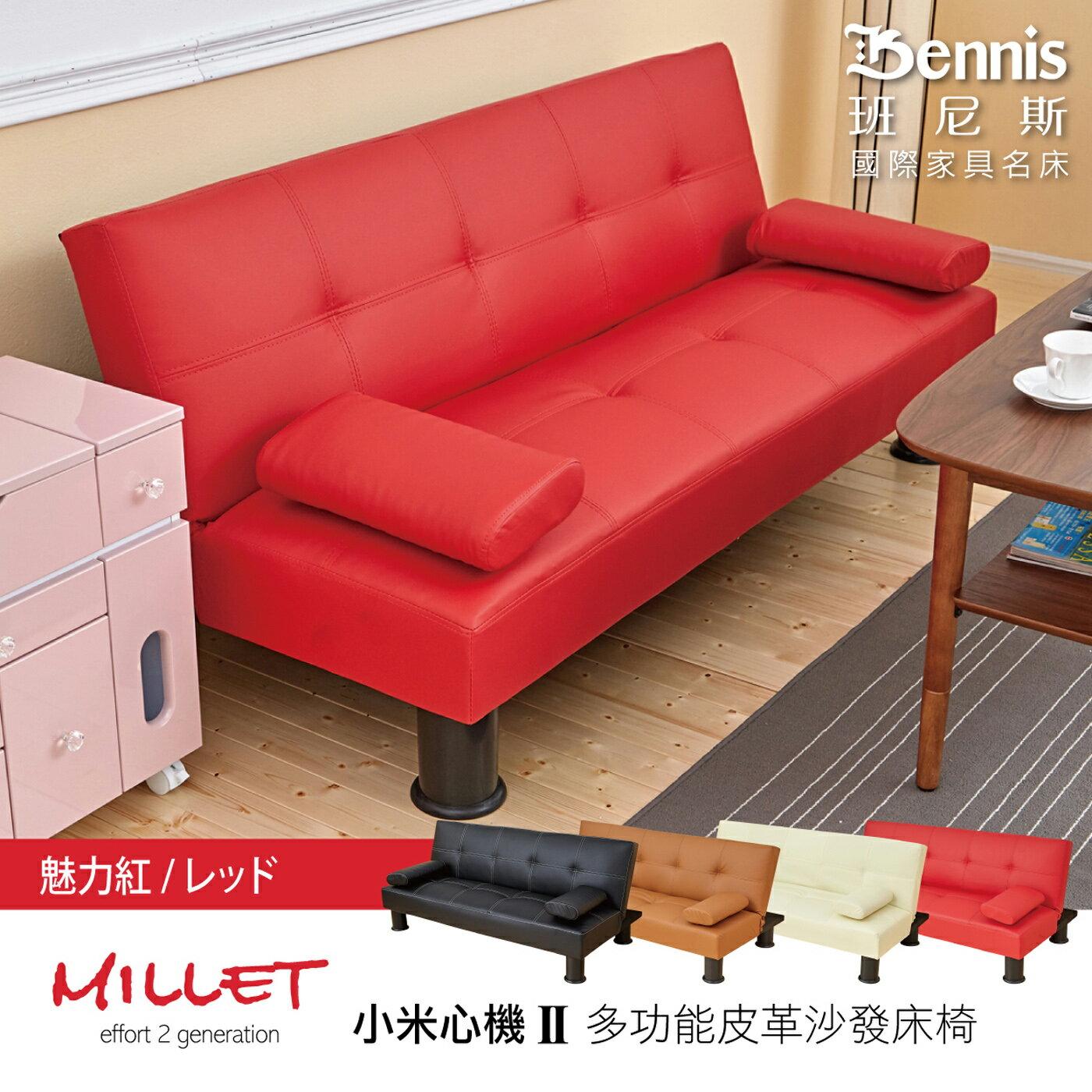 【Millet 小米心機 II代】 皮革多人座優質沙發床(升級加贈兩個抱枕) ★班尼斯國際家具名床 1